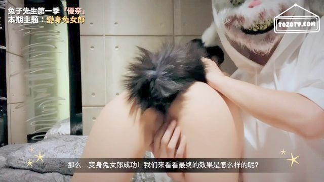 兔子先生第一季07期优奈(狐狸的尾巴)